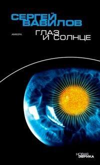 Глаз и Солнце ( 5-367-00060-6 )