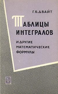 Таблицы интегралов и другие математические формулы
