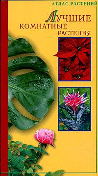Лучшие комнатные растения ( 5-17-032956-3 )