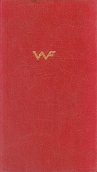 Книга В. А. Фаворский. Воспоминания о художнике