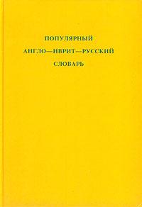Популярный англо-иврит- русский словарь
