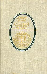 Книга Старый Арбат