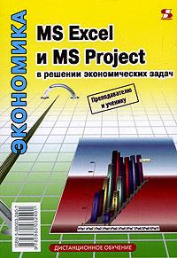 MS Excel и MS Project в решении экономических задач ( 5-98003-240-1 )