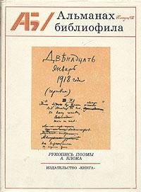 Альманах библиофила. Выпуск 8