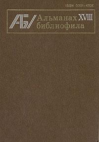 Альманах библиофила. Выпуск 18