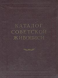 Государственная Третьяковская галерея. Каталог советской живописи (1917 - 1952)
