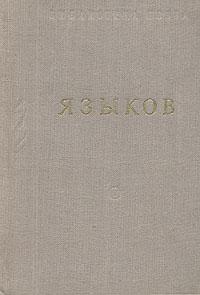Н. М. Языков. Стихотворения и поэмы