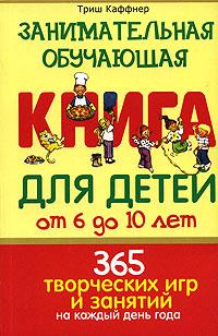 Занимательная обучающая книга для детей от 6 до 10 лет12296407Дети всех возрастов дарят родителям радостные минуты, а ребята от 6 до 10 могут быть настоящим чудом. Они способны освоить новую карточную игру, начать коллекционировать марки, написать рассказ, научиться печь, шить и садовничать. Ребята от 6 до 10 ходят в школу. В этом возрасте они стремятся к признанию со стороны ровесников, у них появляется широкий круг друзей и найти время для игры, прогулки, изготовления поделки, чтения или беседы с родителями становится непростой задачей. Но ведь есть выходные и праздники - и можно замечательно отдохнуть всей семьей. Из этой книги вы узнаете, как наилучшим образом провести время с ребенком, будь то получасовая поездка в машине, ненастный выходной или каникулы. - Забавные игры, совместное приготовление самых простых блюд и художественное конструирование позволят детям и взрослым избежать скуки в дождливые дни. - Занимательная математика, чтение, сочинительство, география и изобразительное искусство великолепно стимулируют...