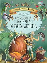 Приключения барона Мюнхаузена12296407В основу фантастических Приключений барона Мюнхаузена положены рассказы действительно жившего в XVIII веке в Германии барона Мюнхаузена. Он был военным, некоторое время служил в России и воевал с турками. Вернувшись в свое поместье в Германии, Мюнхаузен вскоре стал известен как остроумный рассказчик, выдумывавший самые невероятные приключения. Неизвестно, сам ли он записал свои рассказы или это сделал кто-то другой, но в 1781 году некоторые из них были напечатаны. В 1785 году немецкий писатель Э. Распе обработал эти рассказы и издал их. Впоследствии к ним были присоединены фантастические рассказы других писателей о приключениях Мюнхаузена, Но автором книги принято считать Э. Распе. В этом произведении отразились характерные черты немецких баронов и помещиков: некультурность, самоуверенность и хвастливое зазнайство. Когда книга получила известность, то именем Мюнхаузена стали называть людей, постоянно лгущих и приписывающих себе те качества, которых у них нет.