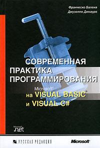 Современная практика программирования на Microsoft Visual Basic и Visual C#