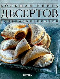 Большая книга десертов. Более 600 рецептов. Джанна Брокато