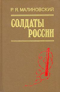 Книга Солдаты России