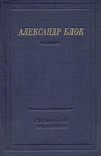 Александр Блок Александр Блок. Стихотворения