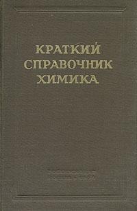 Краткий справочник химика