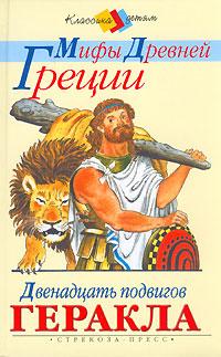 Книга Мифы древней Греции. Двенадцать подвигов Геракла