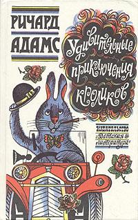 Книга Удивительные приключения кроликов
