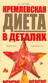 Кремлевская диета в деталях. В. Гурова