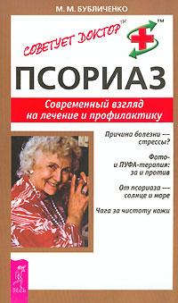 Псориаз. Современный взгляд на лечение и профилактику ( 5-9573-0789-0 )