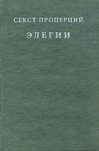 Секст Проперций. Элегии в четырех книгах / Sexti Properti. Elegiarum Libri Quattuor