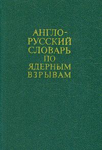 Англо-русский словарь по ядерным взрывам