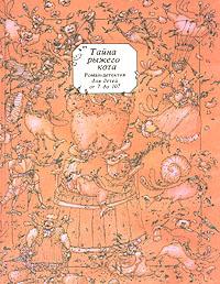 Книга Тайна рыжего кота. Роман-детектив для детей от 7 до 107