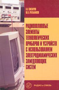 Радиоволновые элементы технологических приборов и устройств с использованием электродинамических замедляющих систем