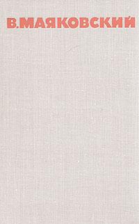 В. Маяковский. Собрание сочинений в восьми томах. Том 8