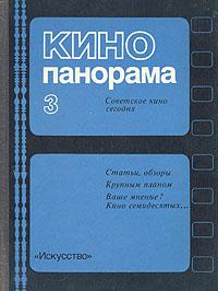 Кинопанорама. Выпуск 3