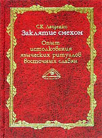 Заклятие смехом. Опыт истолкования языческих ритуальных традиций восточных славян. С. К. Лащенко