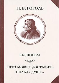 """Из писем. """"Что может доставить пользу душе"""". Н. В. Гоголь"""