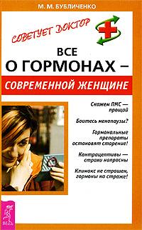 Все о гормонах - современной женщине ( 978-5-9573-0812-6 )