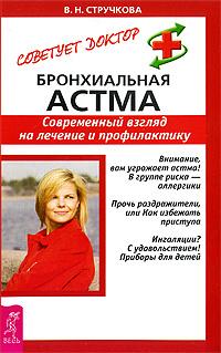 Бронхиальная астма. Современный взгляд на лечение и профилактику ( 978-5-9573-0807-2 )