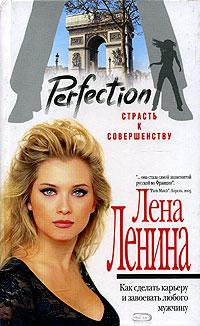 Perfection. Страсть к совершенству