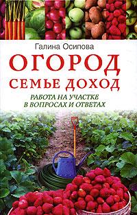 Огород - семье доход. Работа на участке в вопросах и ответах