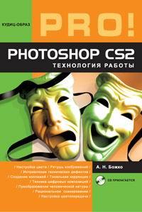Photoshop CS2. Технология работы (+ CD-ROM)