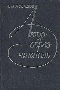 Левидов а м автор образ читатель - конспекты