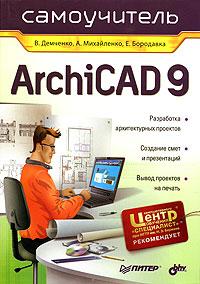Самоучитель ArchiCAD 9