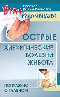 Острые хирургические болезни живота
