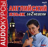 Английский язык за 2 недели (аудиокнига MP3)