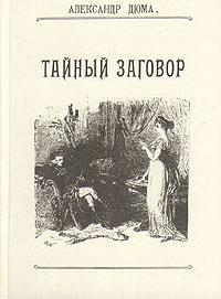 Тайный заговор. Александр Дюма