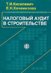 Налоговый аудит в строительстве ( 5-279-03024-4 )