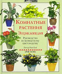 Книга Комнатные растения. Энциклопедия. Руководство по комнатному цветоводству