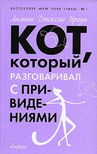 Книга Кот, который разговаривал с привидениями