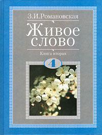 Живое слово. Книга 2. 4 класс