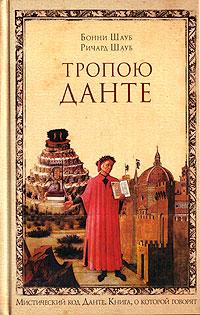 Книга Тропою Данте