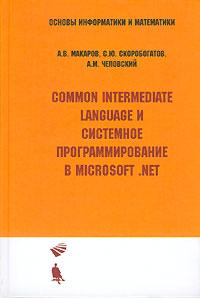 Книга Common Intermediate Language и системное программирование в Microsoft. NET
