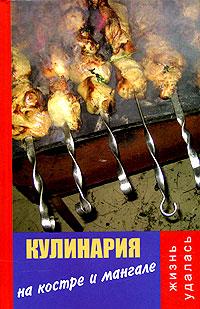 Кулинария на костре и мангале