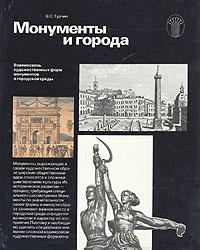Монументы и города