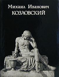Михаил Иванович Козловский