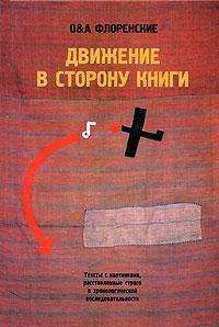 Движение в сторону книги: Тексты с картинками, расставленные строго в хронологической последовательности